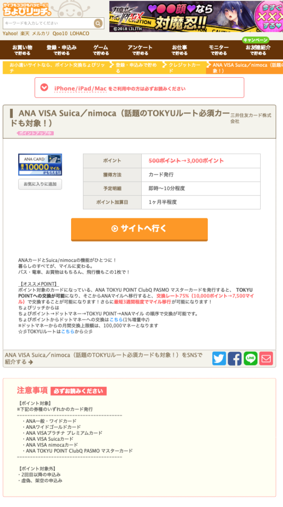 ANA tokyuカード申し込み画面