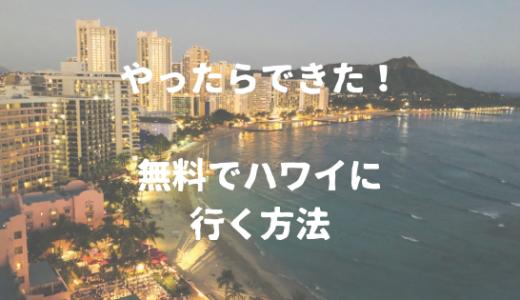 無料でハワイにビジネスクラスで行く方法。無料でシェラトンのスイートに泊まる方法とは?