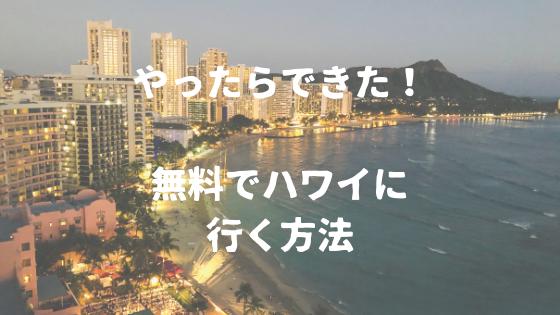 無料でハワイ