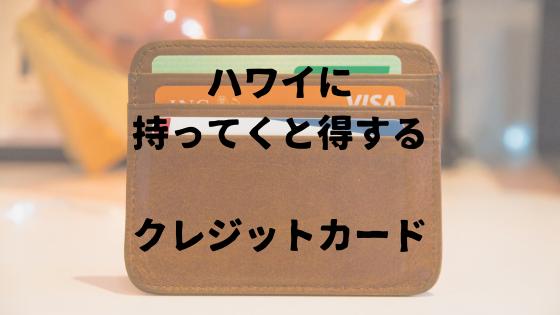 ハワイに持っていくべきクレジットカード