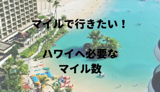 ハワイに行くのにANAマイルはどのくらい必要?お得なマイルのため方!