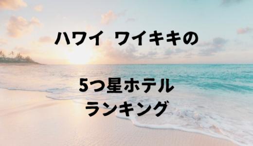 ハワイ ワイキキの5つ星高級ホテルの口コミをもとにしたランキング ~ハワイ旅行計画