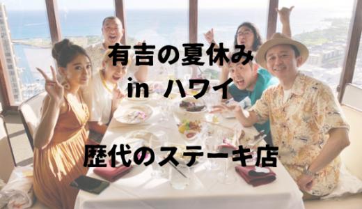 有吉の夏休み in ハワイで紹介された歴代のステーキ店の一覧を紹介!日本でも食べられる?
