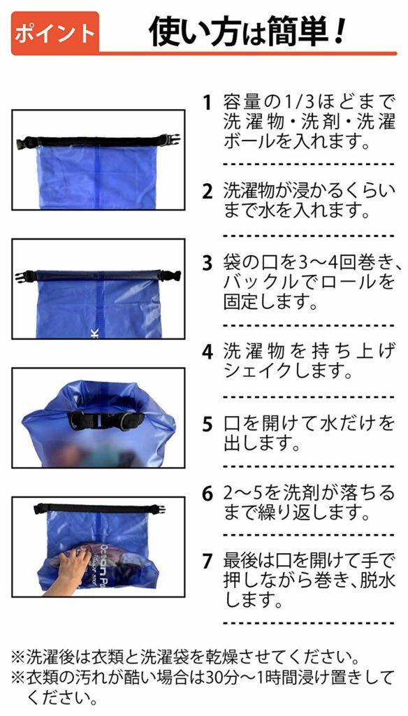 携帯洗濯用バッグ