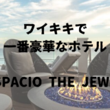 ESPACIO THE JEWEL