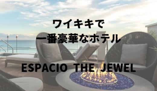 一泊50万!ワイキキで最も豪華なホテルに泊まりたい!ESPACIO THE JEWEL OF WAIKIKI