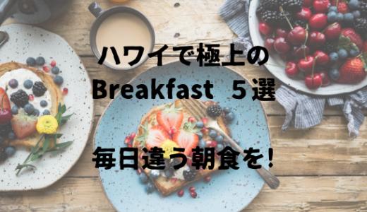 ハワイに行ったらホテルのビュッフェはやめて人気店で優雅に朝食を!間違いない5店を紹介