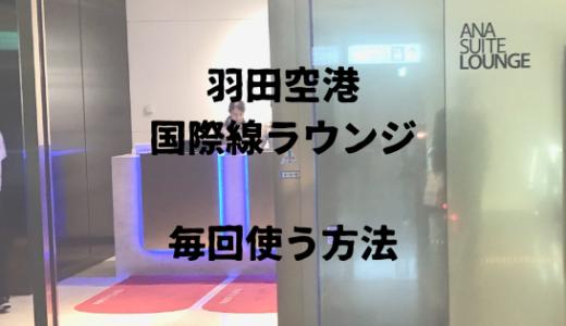 快適すぎる羽田空港のANA 国際線ラウンジ。毎回使いたい!