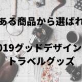 2019グッドデザイン賞