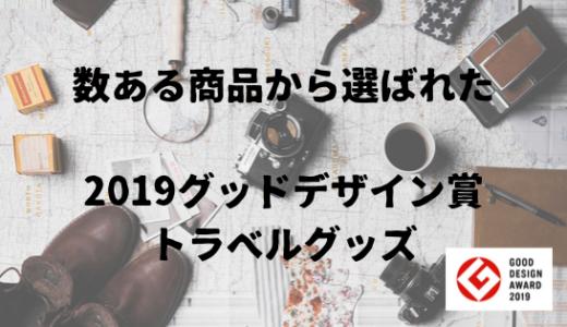 2019年グッドデザイン賞 数ある商品から選ばれた6つの旅行用品