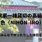 古民家一棟貸切の高級宿「日本色(NIHON IRO)」 一度は泊まってみたい