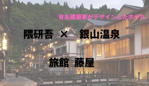 新国立競技場を設計した建築家「隈研吾」設計の旅館「藤屋」に泊まりたい