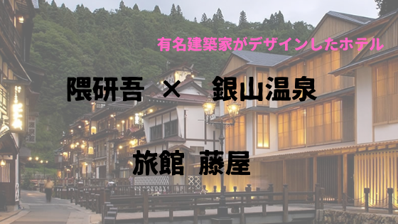 隈研吾 銀山温泉 旅館 藤屋