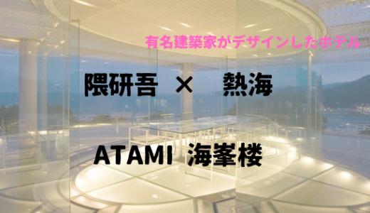 新国立競技場を設計した建築家「隈研吾」設計のATAMI 海峯楼に泊まりたい